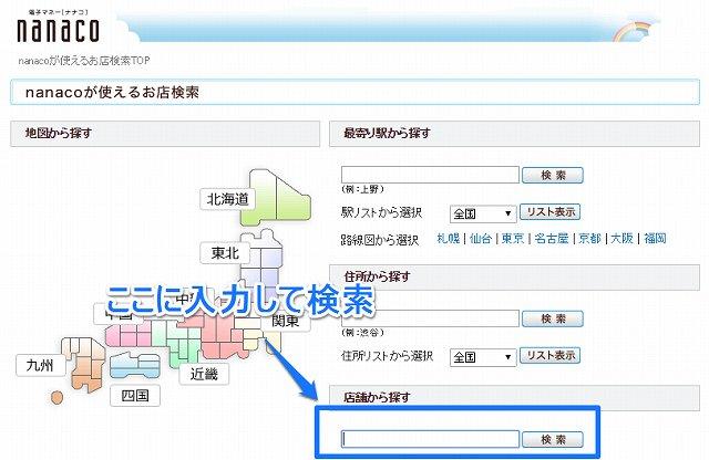 nanaco-search