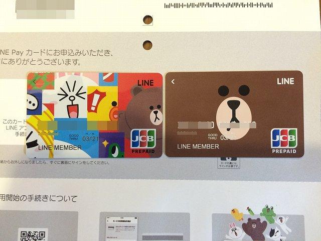 linepay_card01