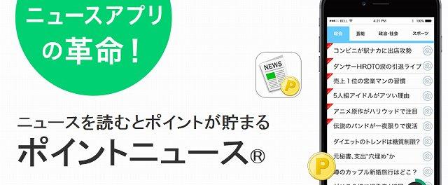 pointnews00