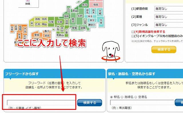 waon-search