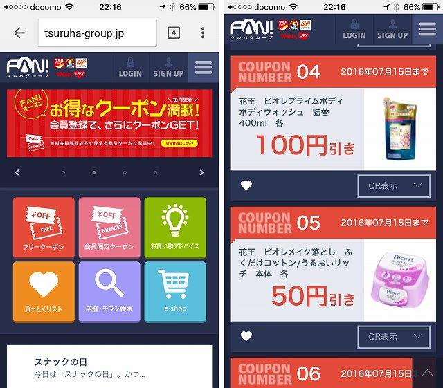 Tsuruha_app