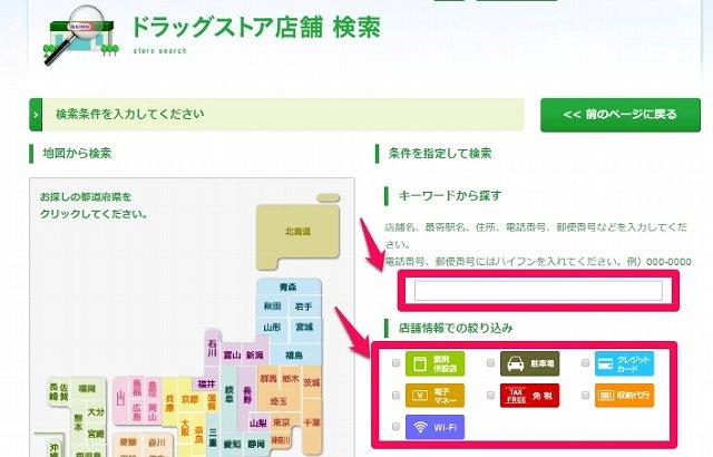 fujiyakuhin_search