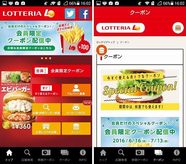 lotteria_app