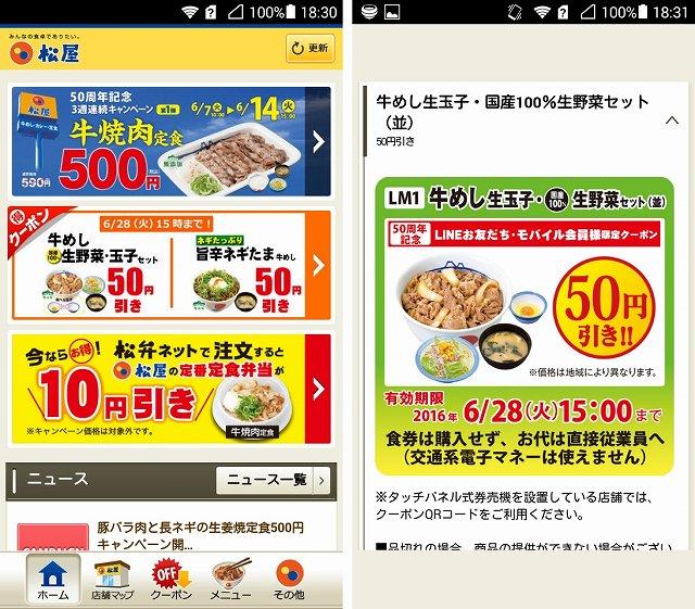 matsuya_app