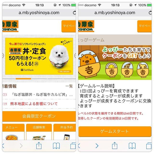 yoshinoya_site1