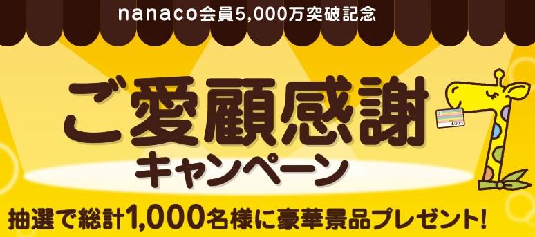 nanaco_campaign