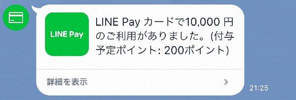linepay10000