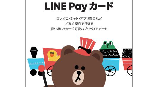 linepaycard03
