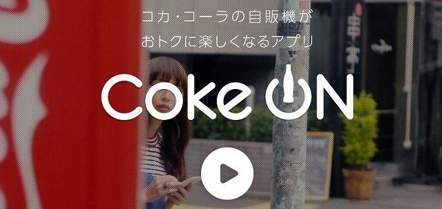 cokeon00