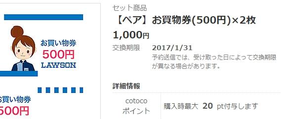 cotoco001